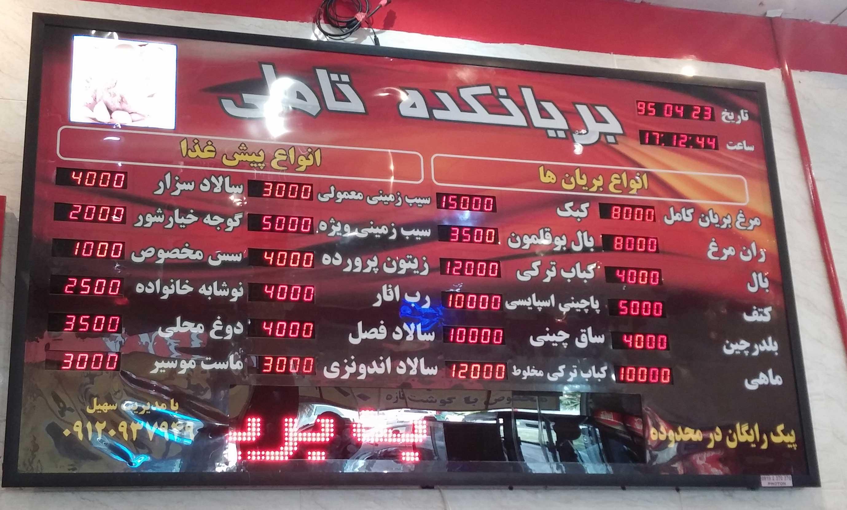 تابلو قیمت