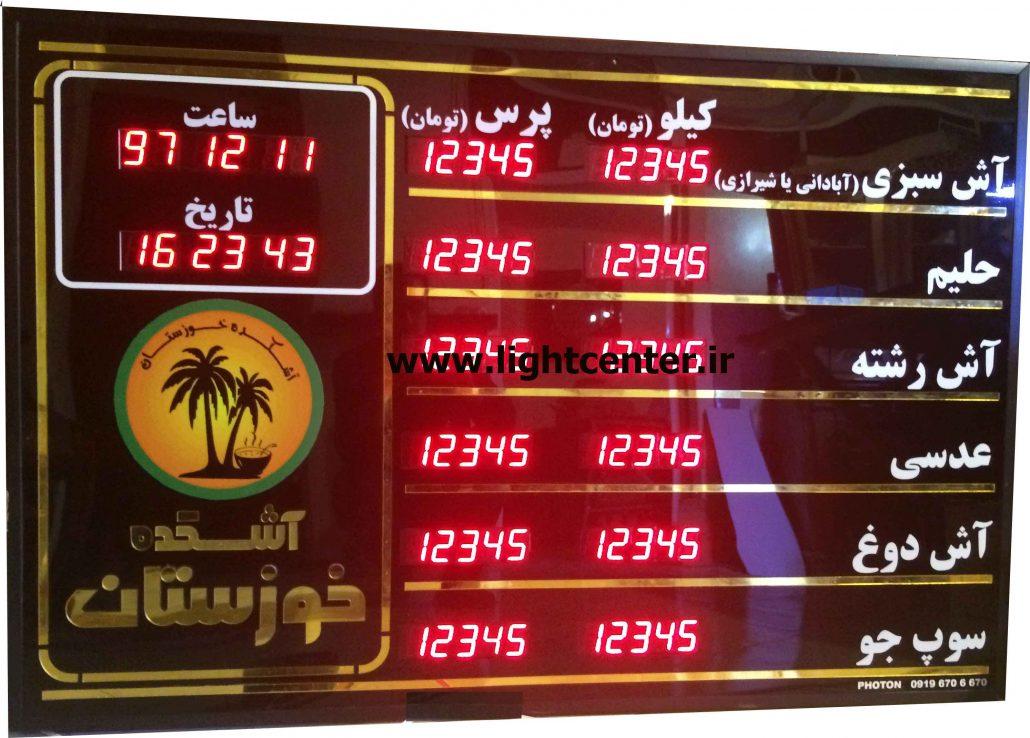 5 1030x738 - منو قیمت آشکده خوزستان