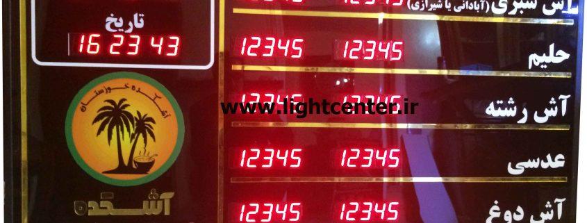 5 845x321 - منو قیمت آشکده خوزستان