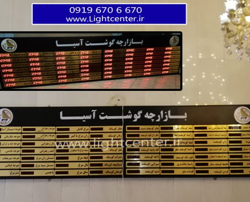 73 495x400 - تابلو قیمت صرافی (جنت آباد)